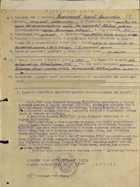 Бахметьев Сергей Алексеевич