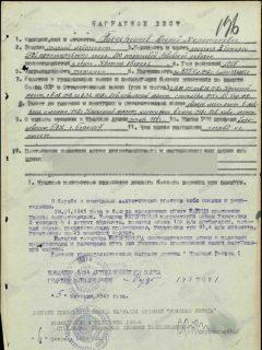 Бедердинов Андрей Харитонович