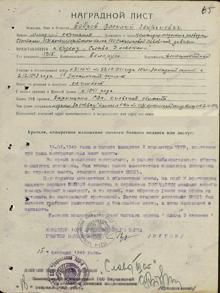 Бобров Василий Георгиевич
