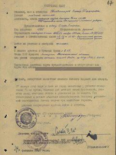 Владимиров Виктор Порфирович