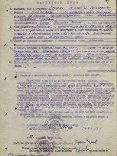 Гринь Николай Григорьевич