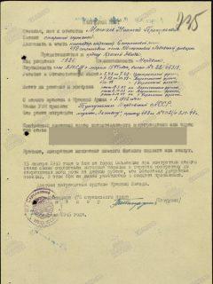 Маскаев Николай Прокофьевич