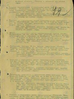 Романов Иван Сергеевич