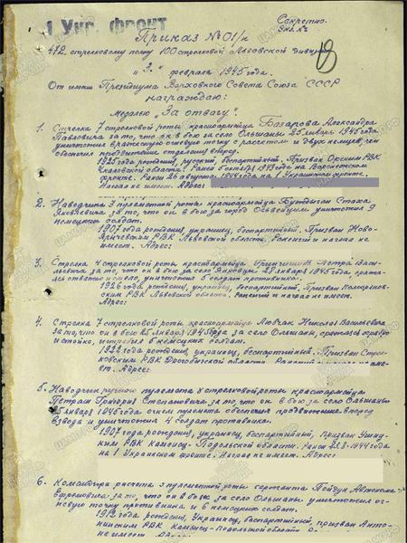 Фетисов Владимир Егорович