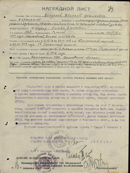 Докучаев Евгений Васильевич
