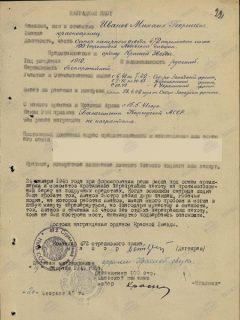Иванов Михаил Георгиевич