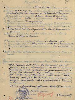Клепач Иван Игнатьевич