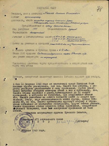 Комлев Михаил Демьянович