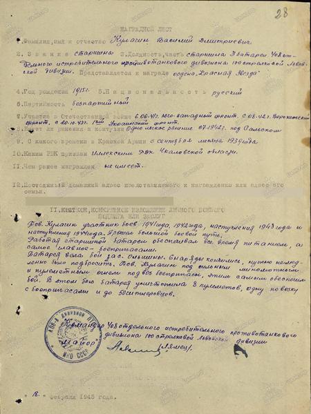 Кулагин Василий Дмитриевич