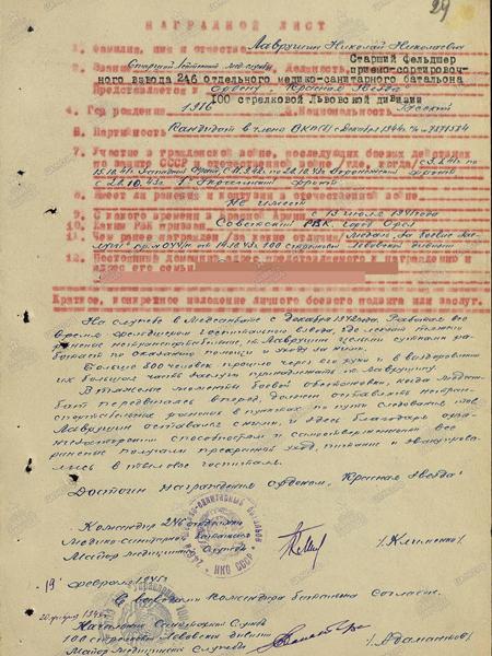 Лаврушин Николай Николаевич