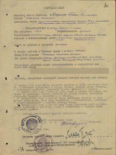 Ларичев Павел Семенович
