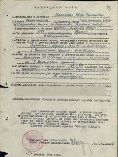 Макиенко Иван Семенович
