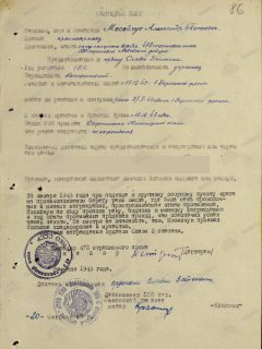 Мосейчук Александр Петрович