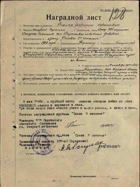 Рокоча Илларион Абрамович