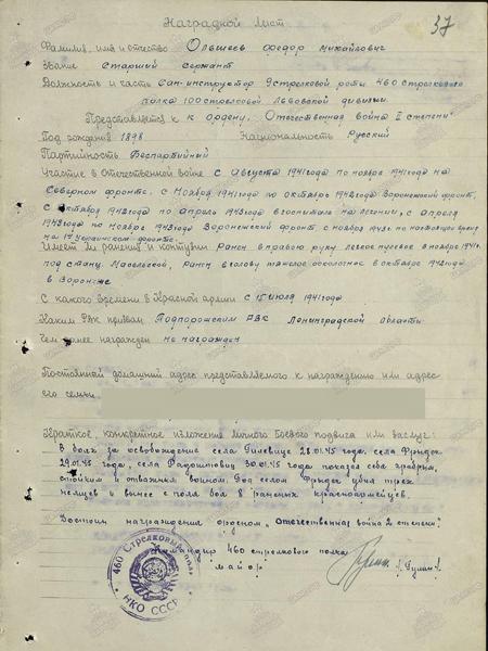 Ольшеев Федор Михайлович