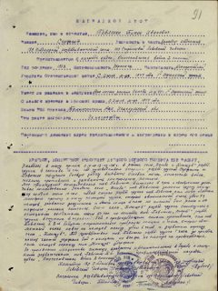 Павленко Тихон Иванович
