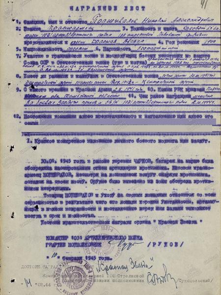 Подшивалов Николай Александрович