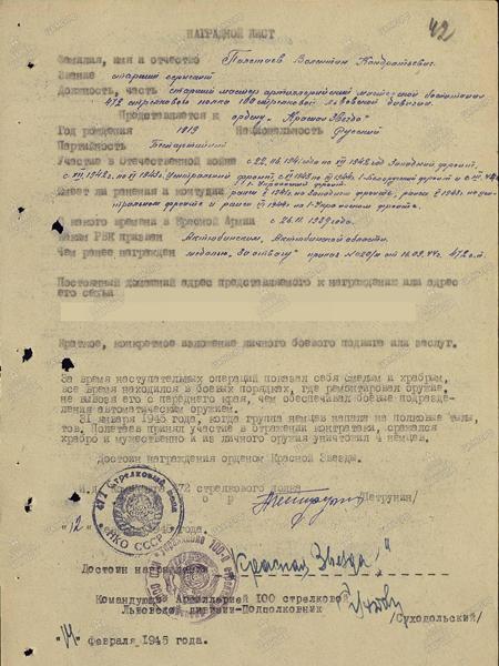 Полетаев Валентин Кондратьевич
