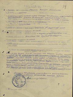 Почернин Николай Михайлович