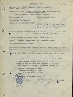 Смирнов Алексей Васильевич