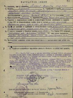 Тихов Василий Павлович