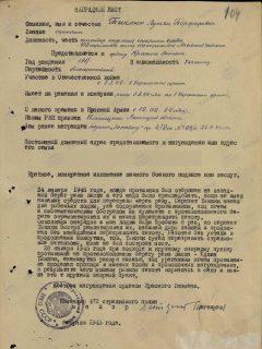 Тыклюк Лукьян Порфирович