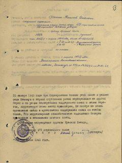 Фотин Василий Яковлевич