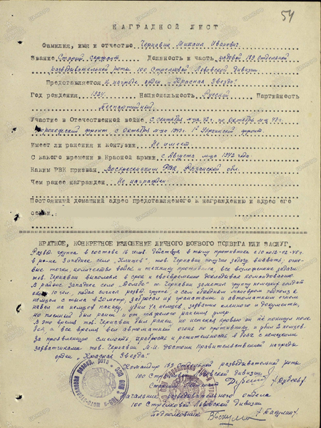 Чернавин Михаил Иванович