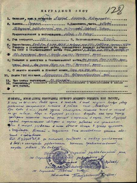Агузаров Александр Хаджумарович