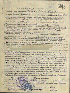 Батутин Герман Петрович
