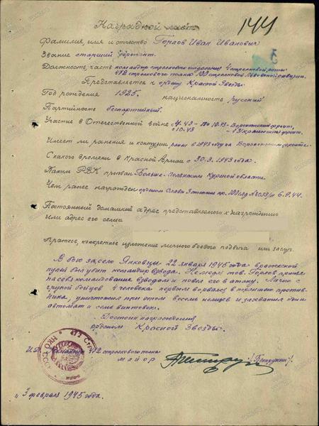 Горлов Иван Иванович