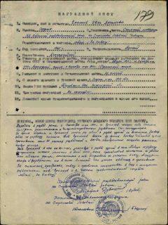 Еремеев Иван Васильевич
