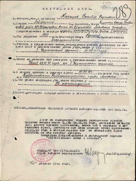 Качалов Виктор Сергеевич