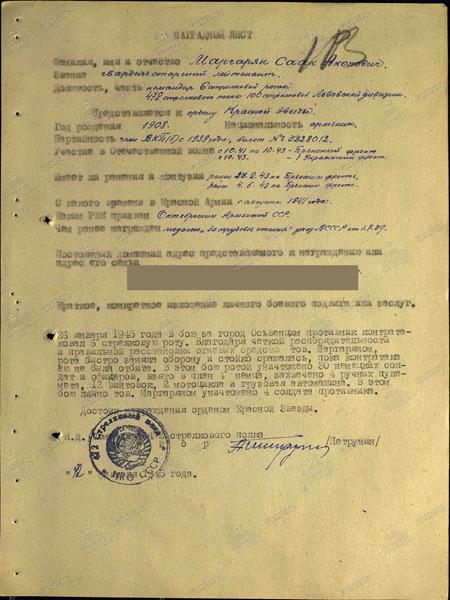 Маргарян Саак Акопович