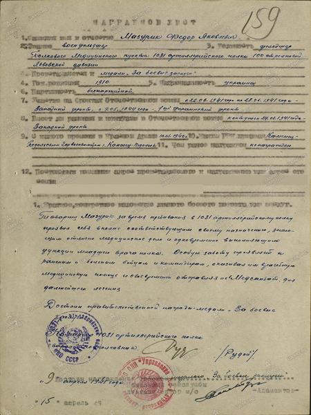 Мазурик Федор Яковлевич