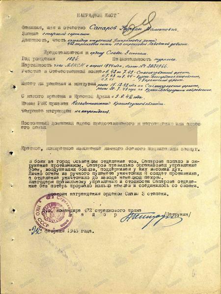 Сапаров Курбан Маматович