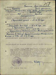 Стегнюк Лука Авксентьевич