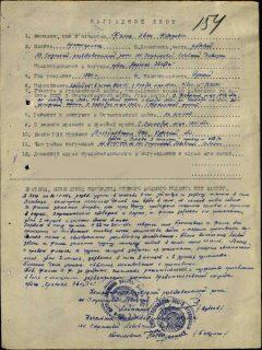 Филин Иван Федорович