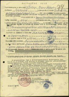 Бобырь Михаил Андреевич