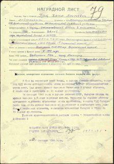 Кац Хаим Моисеевич