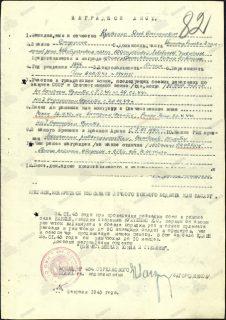 Кухтенко Яков Степанович