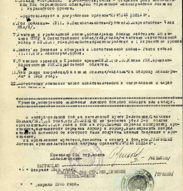 Голубихин Александр Иванович