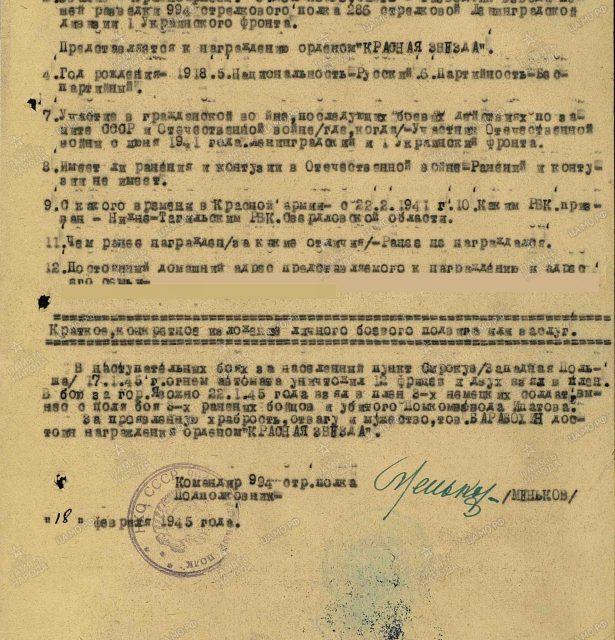 Барабохин Александр Федорович