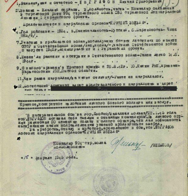 Евграфов Михаил Григорьевич