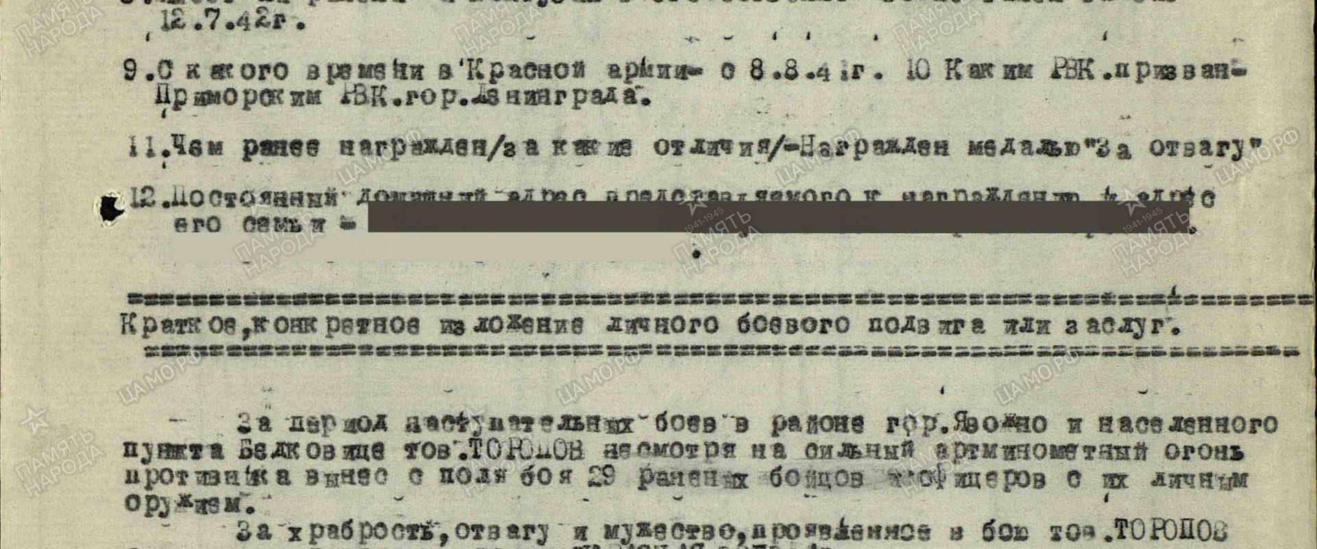Торопов Сергей Федорович