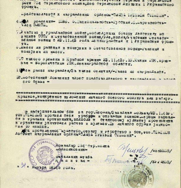 Семенов Анатолий Платонович
