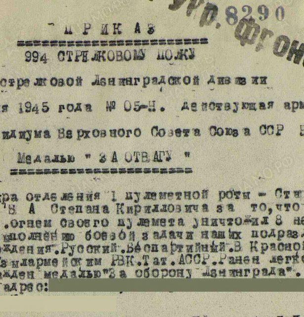 Арсентьев Степан Кириллович
