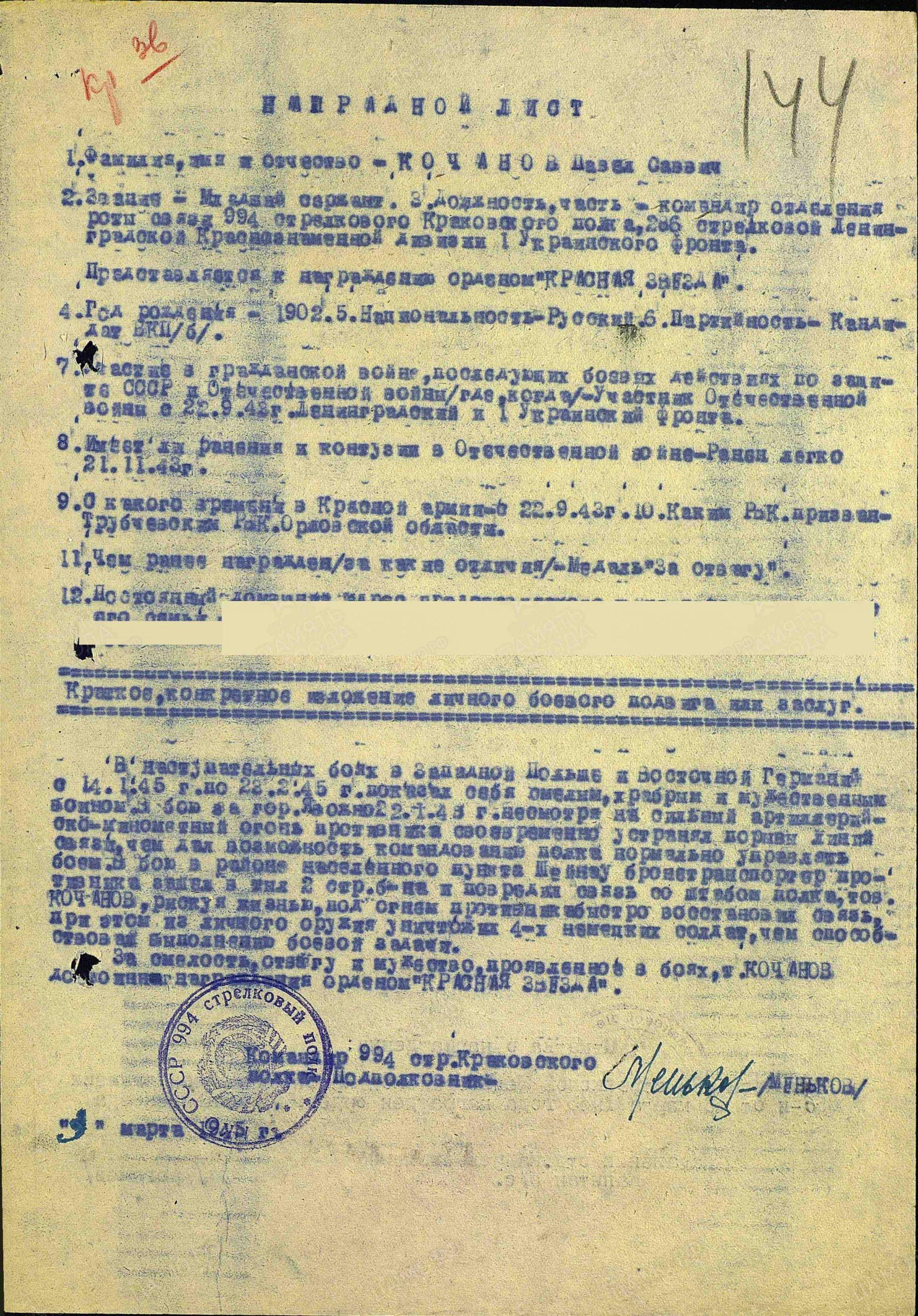 Качанов Павел Савич