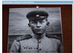 Мусаев Георгий Андреевич