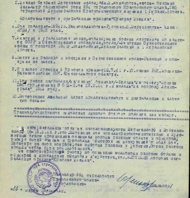 Плотицин Александр Борисович
